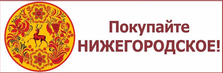 Покупай Нижегородское