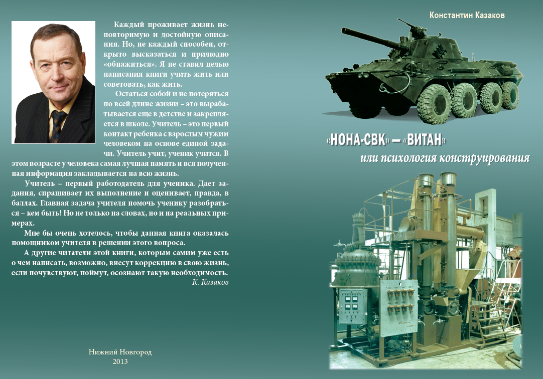 СВК  cover
