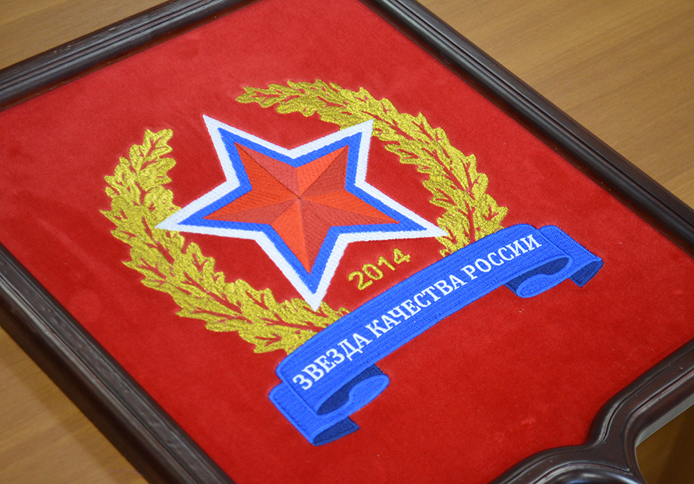 zvezda-kachestva-rossii
